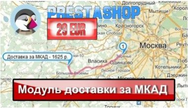 Модуль доставки за МКАД Prestashop